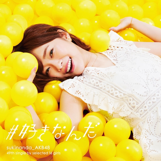 AKB48 #Sukinanda Cover Limited Edition A