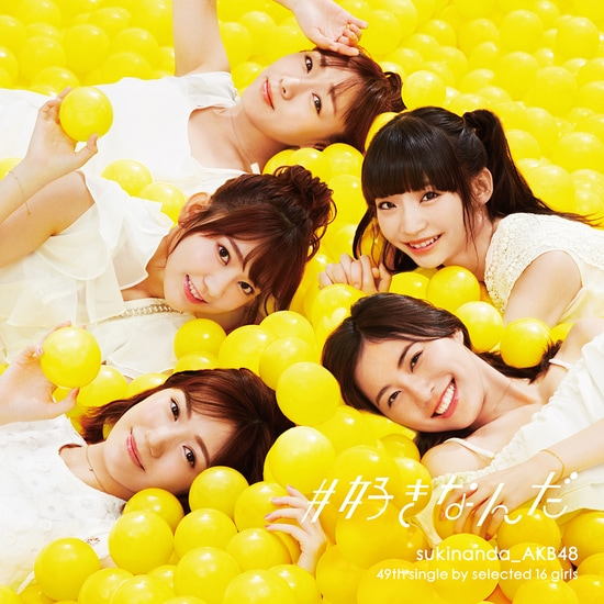 AKB48 #Sukinanda Cover Limited Edition B