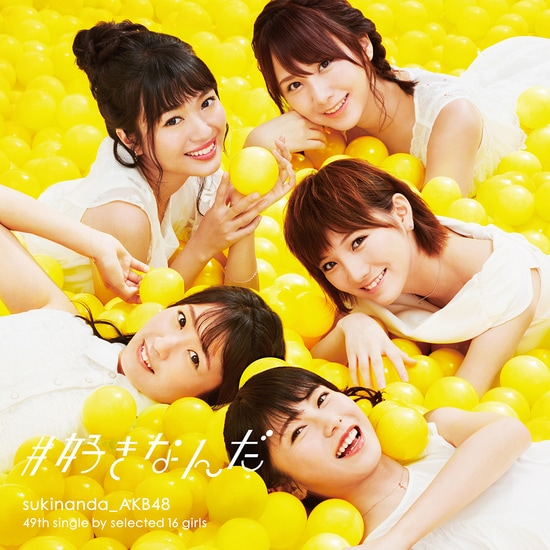AKB48 #Sukinanda Cover Limited Edition C