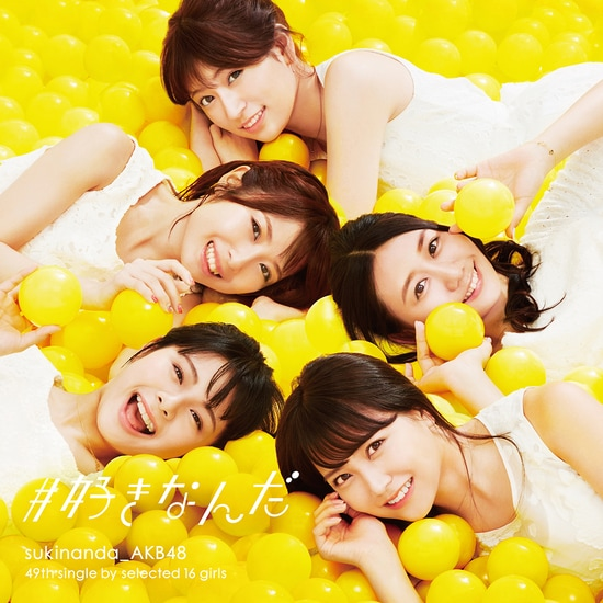 AKB48 #Sukinanda Cover Limited Edition D