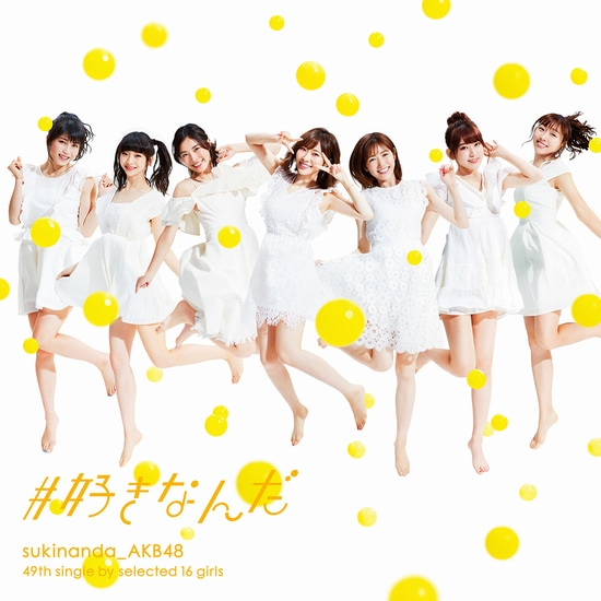 AKB48 #Sukinanda Cover Limited Edition E
