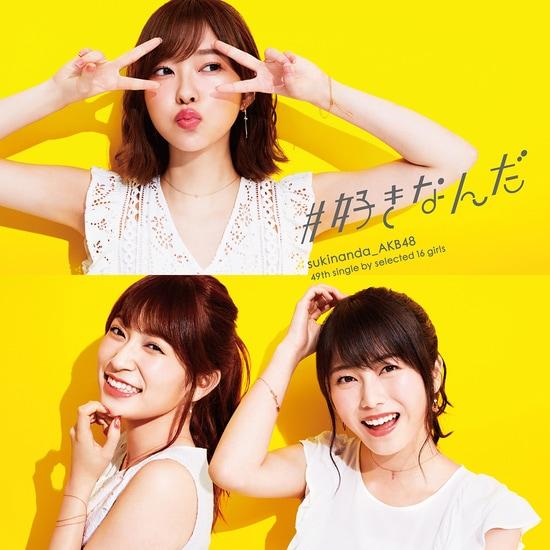 AKB48 #Sukinanda Cover Regular Edition A