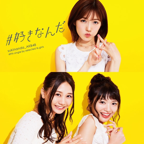 AKB48 #Sukinanda Cover Regular Edition B
