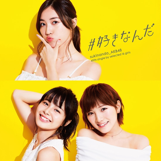 AKB48 #Sukinanda Cover Regular Edition C