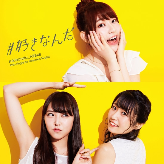 AKB48 #Sukinanda Cover Regular Edition D