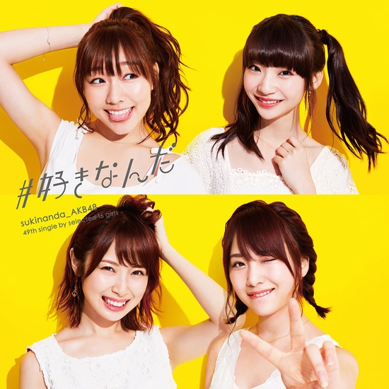 AKB48 #Sukinanda Cover Regular Edition E