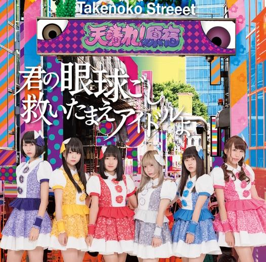 appare harajuku kimi gankyugoshi sukuitamae idol cover type a