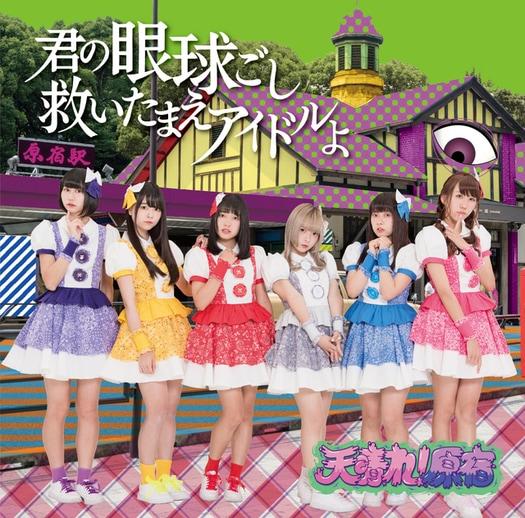 appare harajuku kimi gankyugoshi sukuitamae idol cover type b