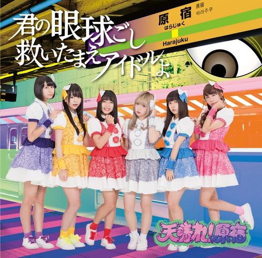appare harajuku kimi gankyugoshi sukuitamae idol cover type c