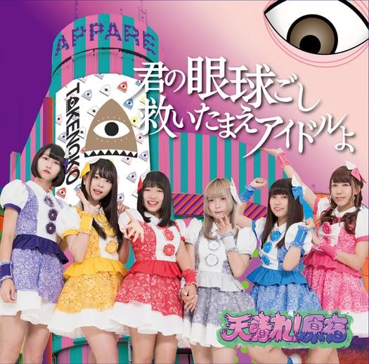 appare harajuku kimi gankyugoshi sukuitamae idol cover type d
