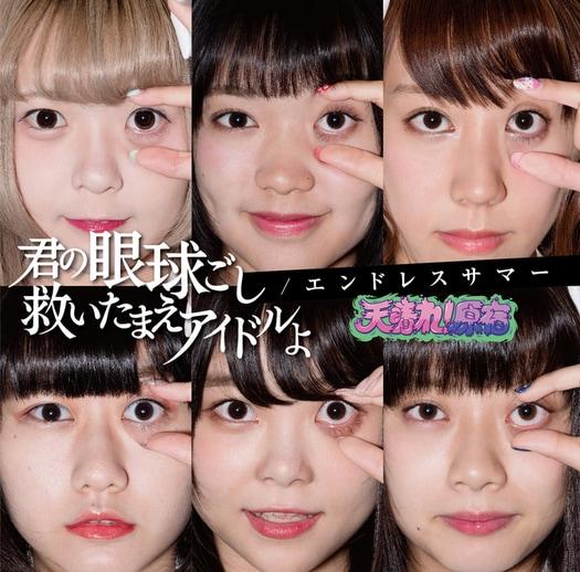 appare harajuku kimi gankyugoshi sukuitamae idol cover type e