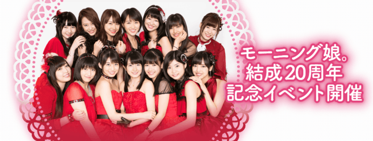 Morning Musume 20th Anniversary