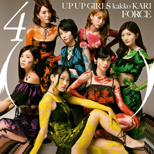 up up girls 4th album cover limited