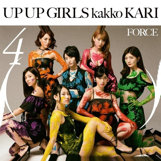 up up girls 4th album cover regular
