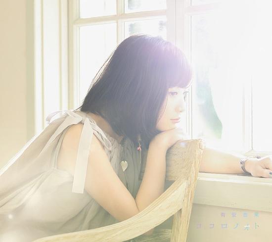 momoka-ariyasu-kokoro-oto-bmomoka ariyasu kokoro no oto album cover limited a
