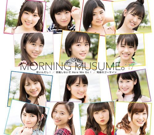 morning musume wakaindashi cover regular c