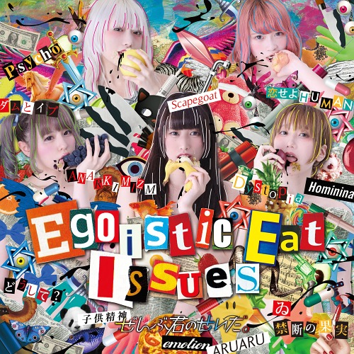 zenbu kimi no sei da egoistic eat issues cover regular