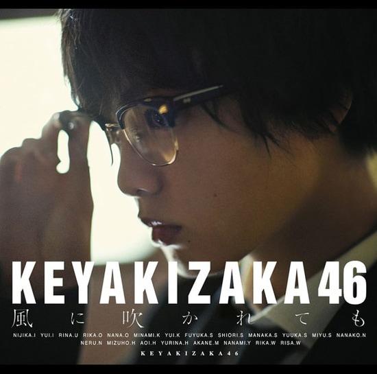keyakizaka46 kaze ni fukarete mo cover limited a
