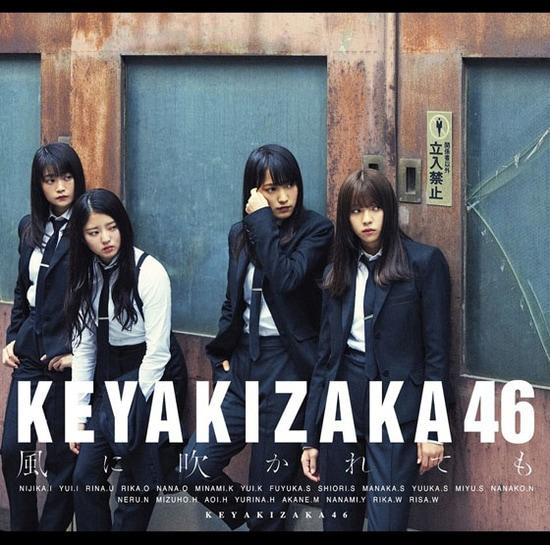 keyakizaka46 kaze ni fukarete mo cover limited b
