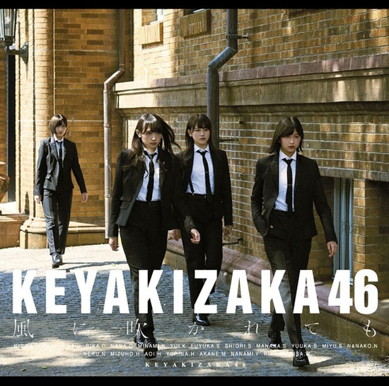 keyakizaka46 kaze ni fukarete mo cover limited d