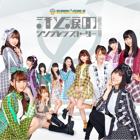 super girls ase to namida cinderella story cover cd dvd