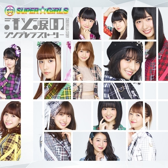 super girls ase to namida cinderella story cover cd only