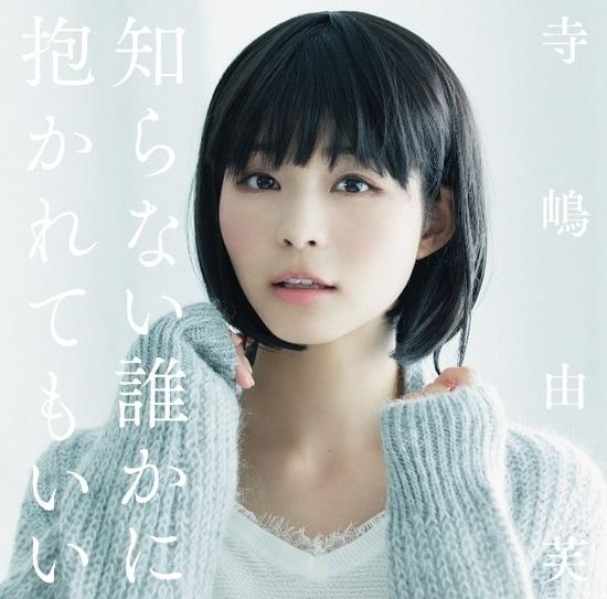yufu terashima shiranai dareka ni dakaretemo ii cover limited a
