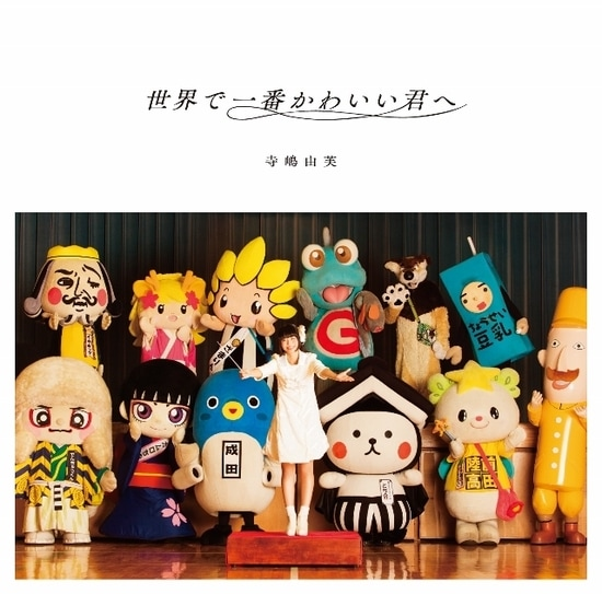 yufu terashima shiranai dareka ni dakaretemo ii cover limited b