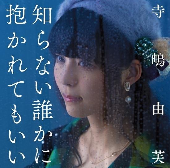 yufu terashima shiranai dareka ni dakaretemo ii cover regular