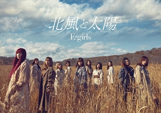e-girls kitakaze to taiyo cover limited cd dvd pb