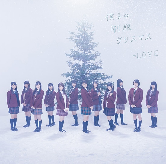 equal love bokura no seifuku christmas cover type a