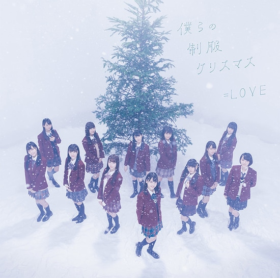 equal love bokura no seifuku christmas cover type b