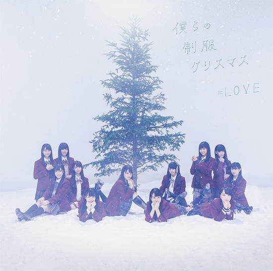 equal love bokura no seifuku christmas cover type c