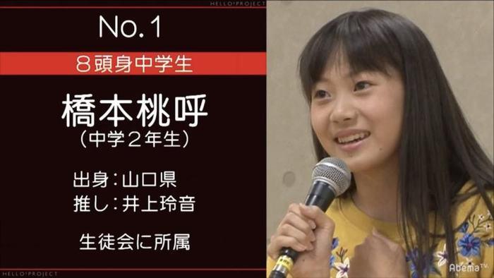 hello project 2018 audition finalists hashimoto momoko