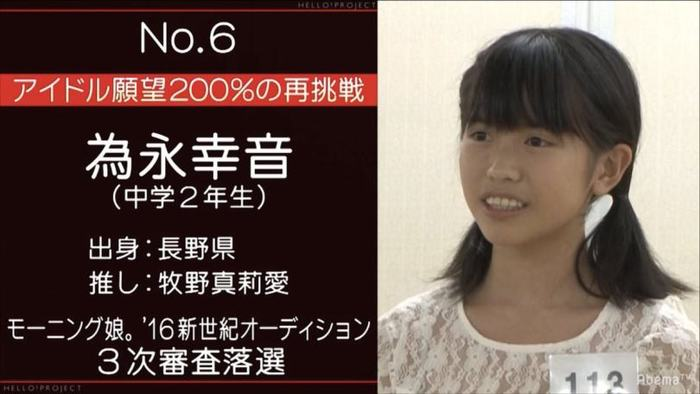 hello project 2018 audition finalists tamenaga shion