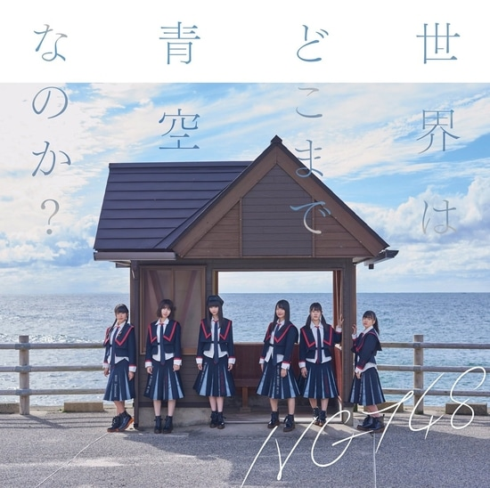 NGT48 sekai wa doko made aozora na no ka cover type a