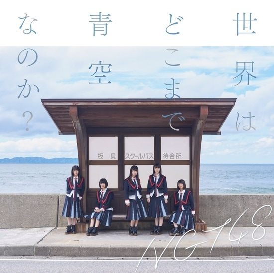 NGT48 sekai wa doko made aozora na no ka cover type b