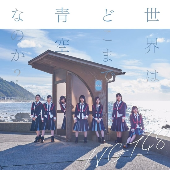 NGT48 sekai wa doko made aozora na no ka cover type c