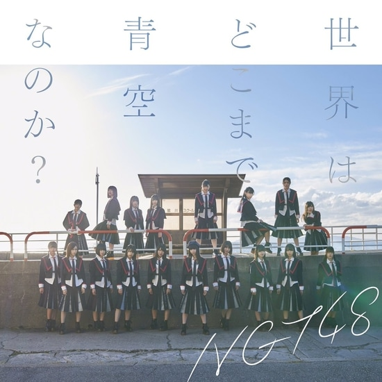 NGT48 sekai wa doko made aozora na no ka cover regular