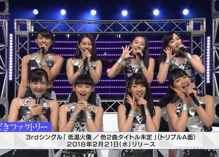 tsubaki factory 3rd single