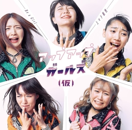 up up girls joujou do konjou be a girl cover type b