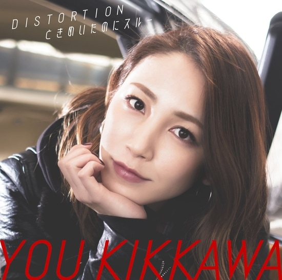 kikkawa you tokimeita no ni through distortion cover limited a