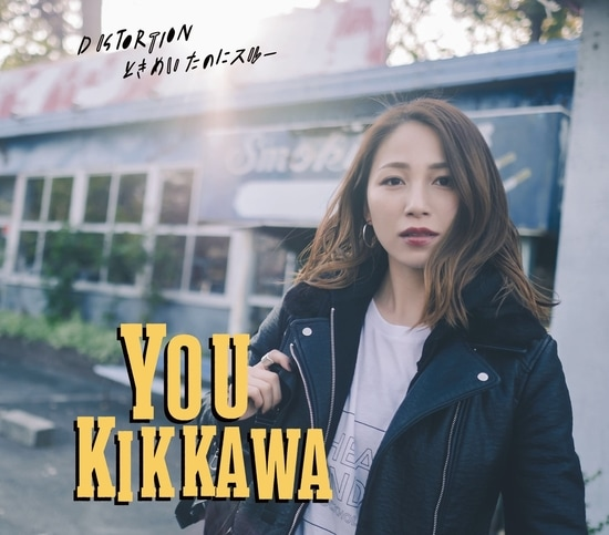 kikkawa you tokimeita no ni through distortion cover regular
