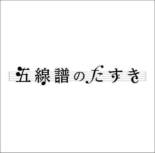 morning musume '17 gosenfu no tasuki cover