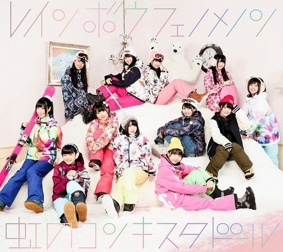 niji no conquistador rainbow phenomenon cover winter version