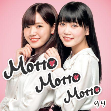 riri motto motto motto cover