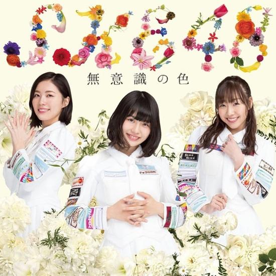 ske48 muishiki no iro cover limited a