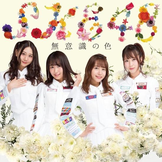 ske48 muishiki no iro cover limited b