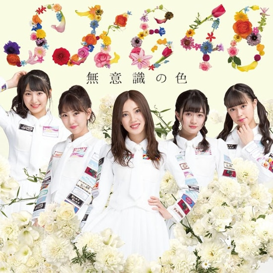 ske48 muishiki no iro cover limited c