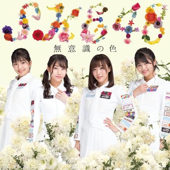 ske48 muishiki no iro cover limited d